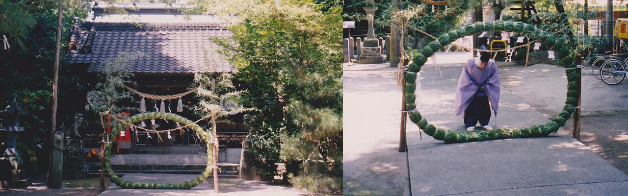 茅の輪くぐり 笛田神社