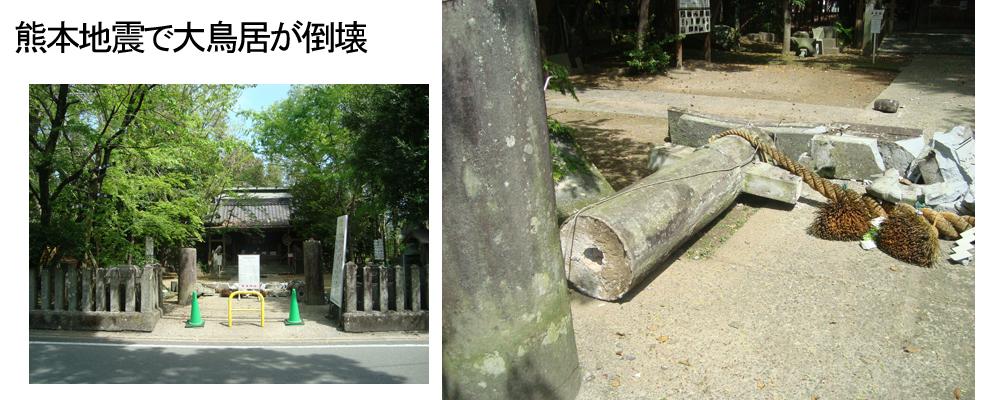 熊本地震で神社正面の大鳥居が倒壊。