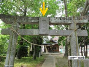 笛田神社熊本地震から2年後山田神社